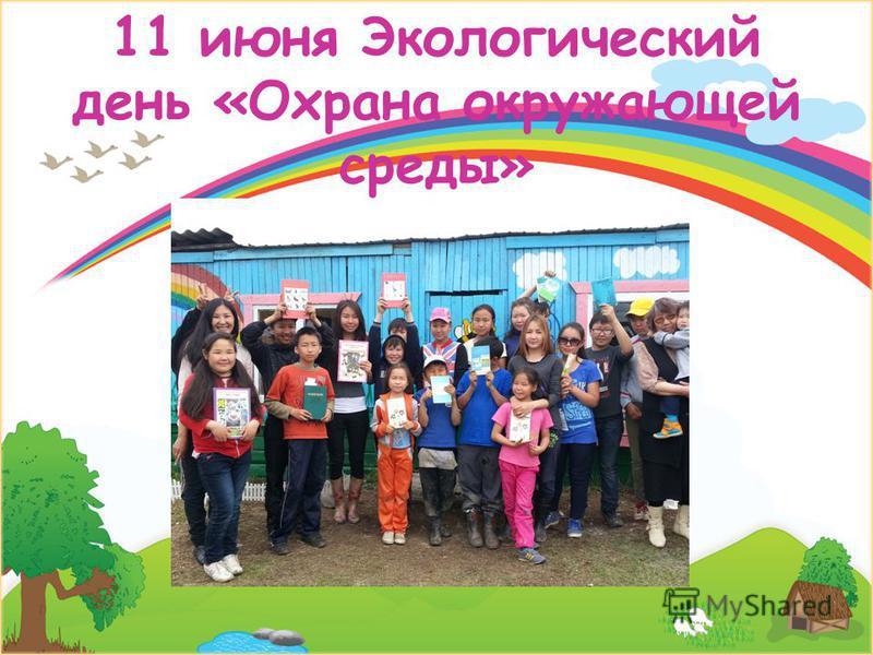 11 июня Экологический день «Охрана окружающей среды»