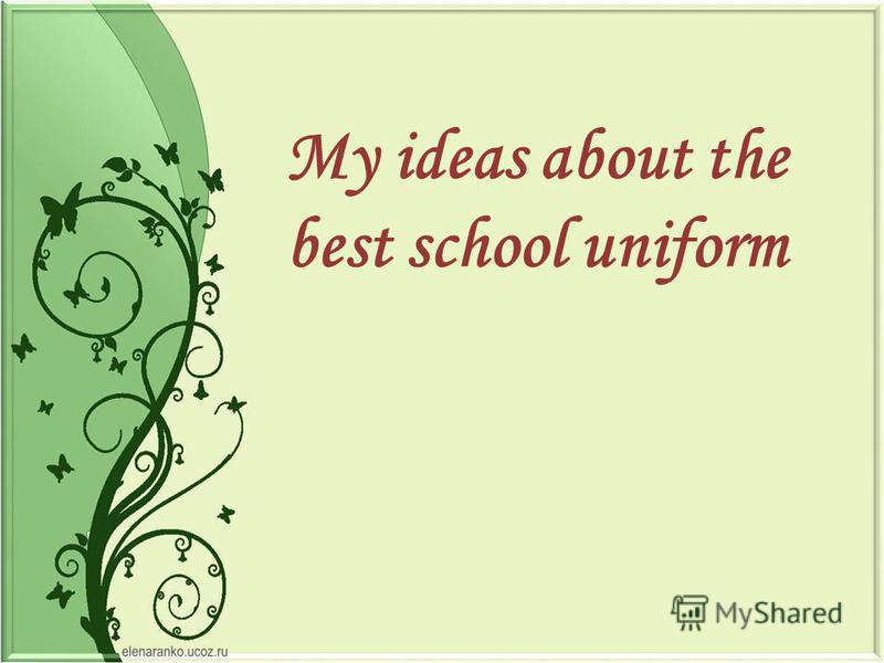 My ideas about the best school uniform