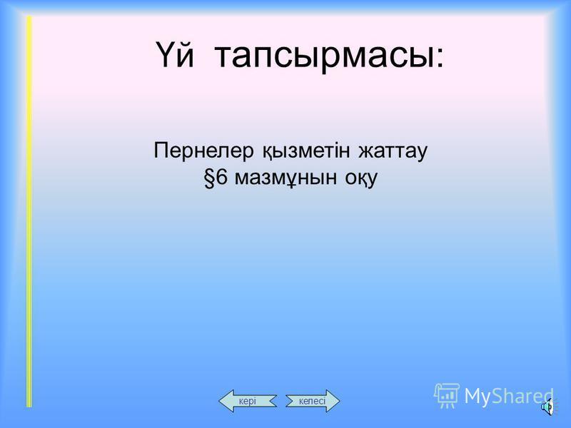 Тест жауабы келесі кері 12345678910 ВАВДСАСААА