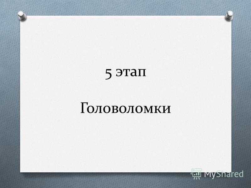 5 этап Головоломки