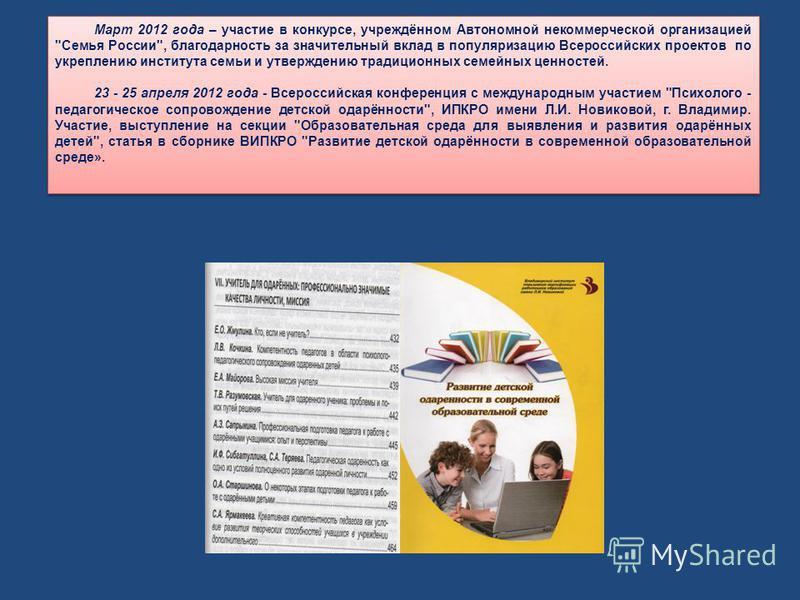 Март 2012 года – участие в конкурсе, учреждённом Автономной некоммерческой организацией