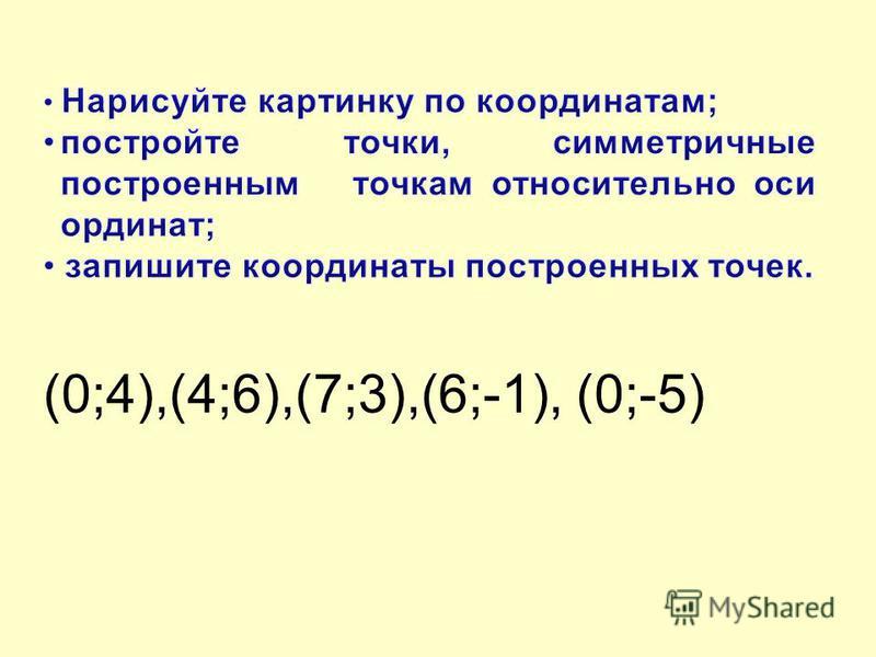 (0;4),(4;6),(7;3),(6;-1), (0;-5)