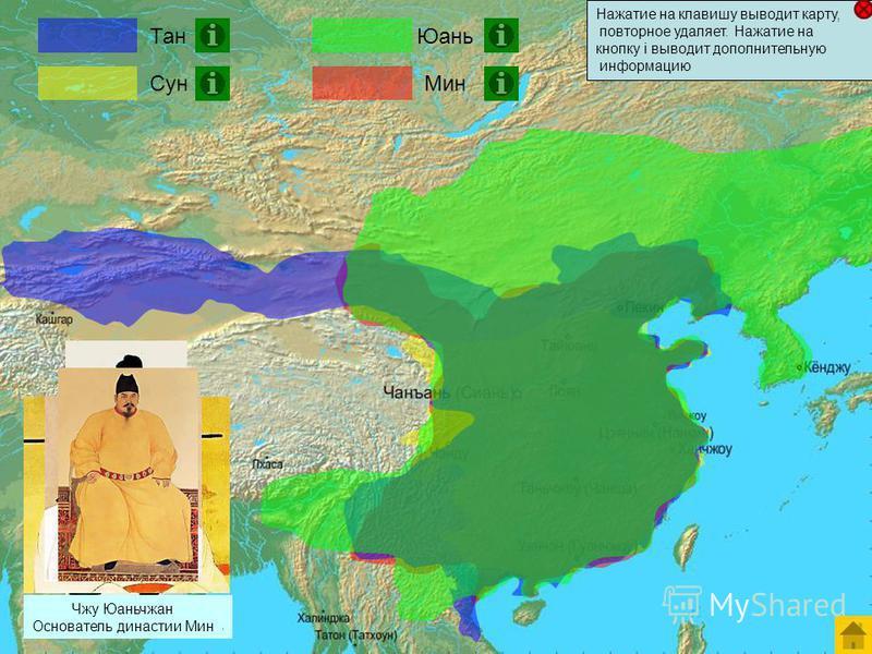 Сун Мин Тан Юань Нажатие на клавишу выводит карту, повторное удаляет. Нажатие на кнопку i выводит дополнительную информацию Гао-цзу. Основатель династии Тан Тай-цзу. Основатель династии Сун Хубилай. Основатель династии Юань Чжу Юаньчжан Основатель ди