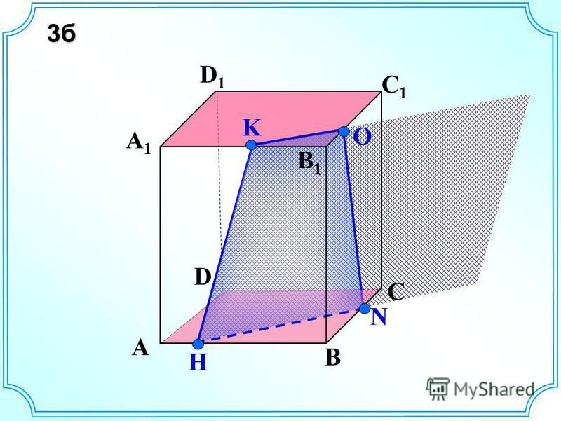 A B D A1A1 D1D1 C1C1 3 б C B1B1 K H N O