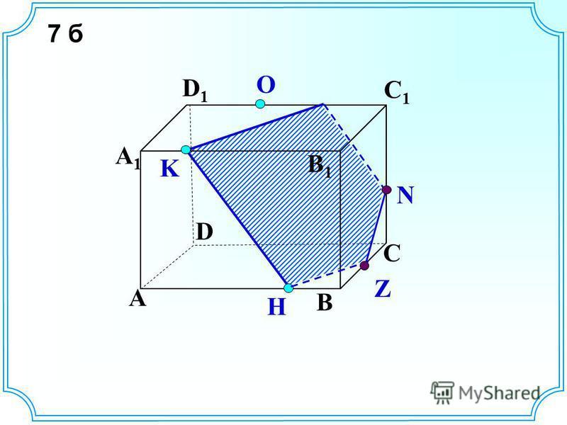 K A B C D A1A1 D1D1 C1C1 B1B1 H O Z N 7 б