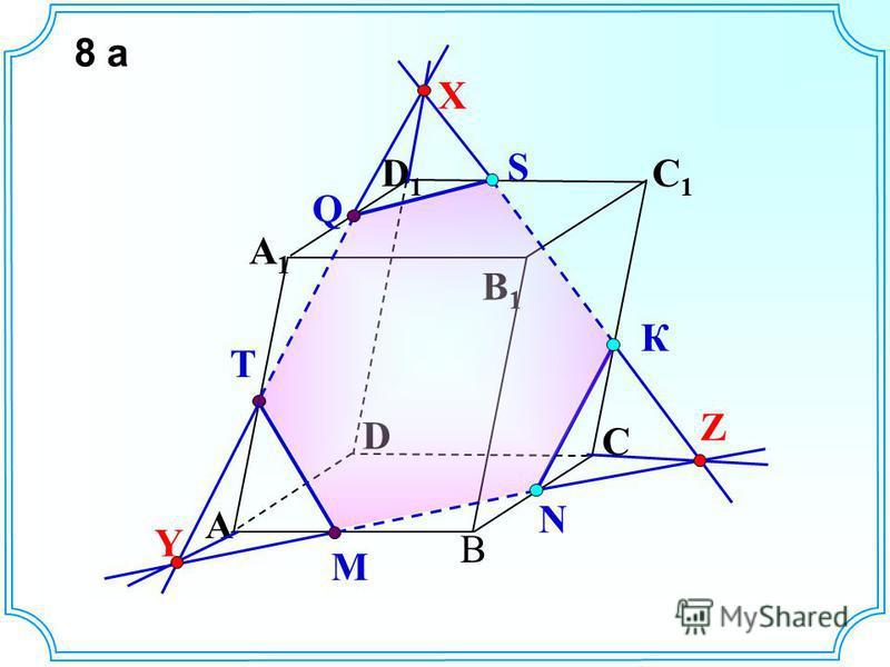 A В C A1A1 D1D1 C1C1 B1B1 S D M Z N К T Q Y X 8 а