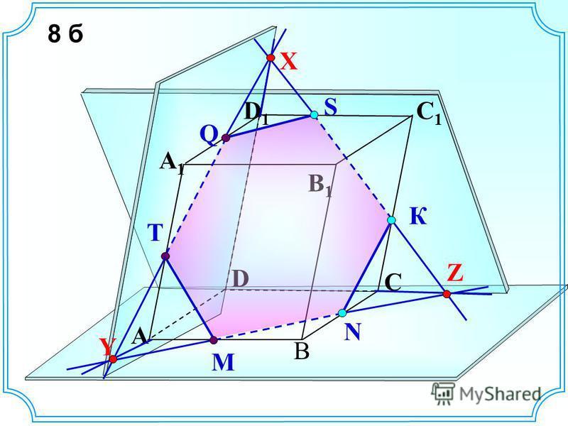 A В C A1A1 D1D1 C1C1 B1B1 S D К T Q X 8 б M Z Y N