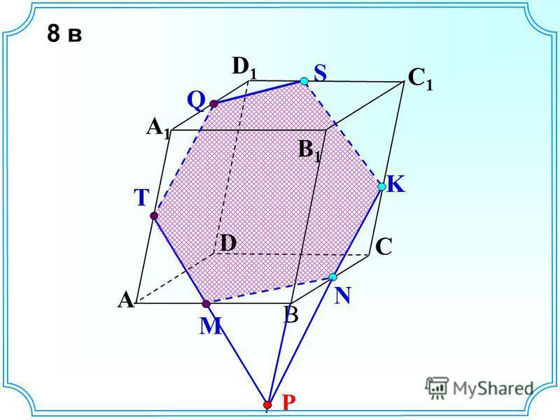 A B C A1A1 D1D1 C1C1 B1B1 S D K N Q M T P 8 в