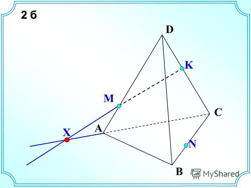 A B C D X M K N 2 б