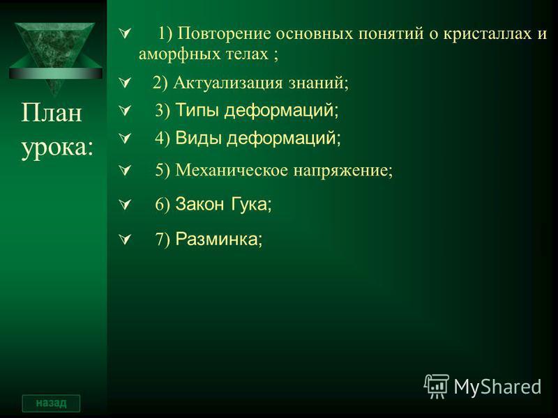 10 класс Механические свойства твердых тел