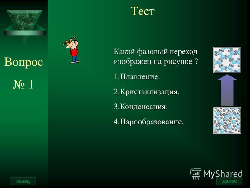 Физический тест