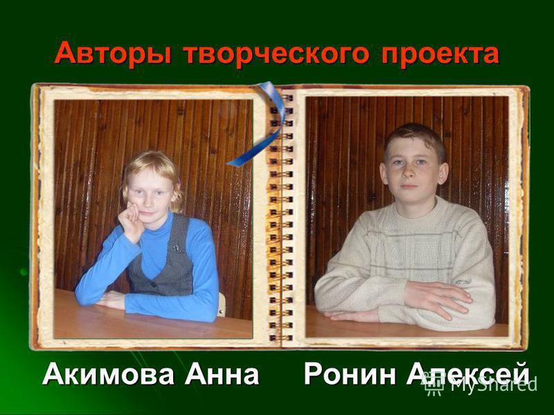 Авторы творческого проекта Акимова Анна Ронин Алексей