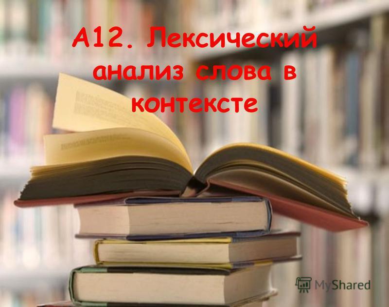 А12. Лексический анализ слова в контексте