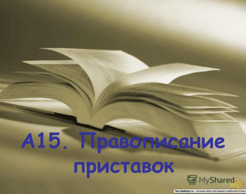 А15. Правописание приставок