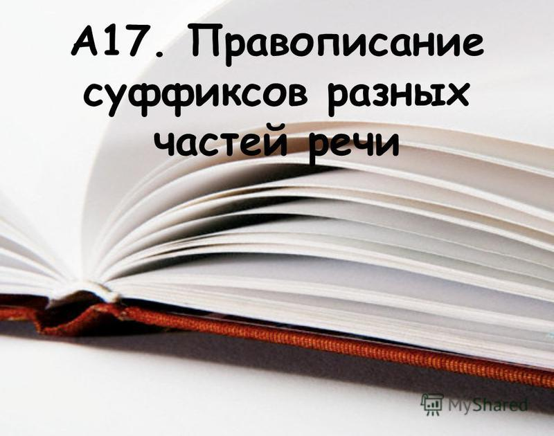А17. Правописание суффиксов разных частей речи