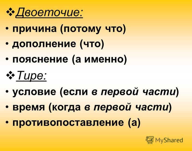 Двоеточие: причина (потому что) дополнение (что) пояснение (а именно) Тире: условие (если в первой части) время (когда в первой части) противопоставление (а)