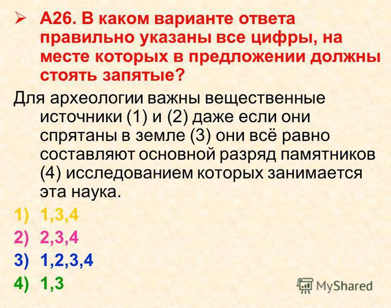 А26. В каком варианте ответа правильно указаны все цифры, на месте которых в предложении должны стоять запятые? Для археологии важны вещественные источники (1) и (2) даже если они спрятаны в земле (3) они всё равно составляют основной разряд памятник