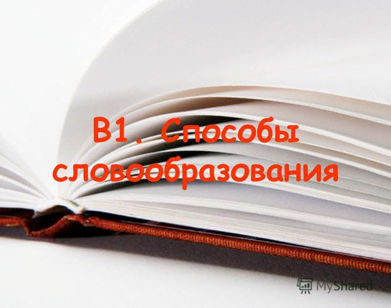 В1. Способы словообразования