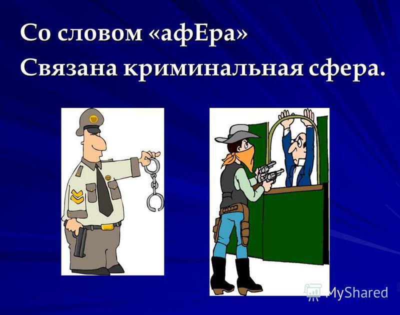 Со словом «аф Ера» Связана криминальная сфера.