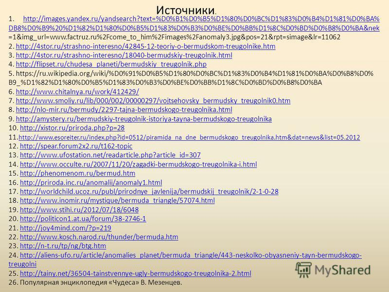 1.http://images.yandex.ru/yandsearch?text=%D0%B1%D0%B5%D1%80%D0%BC%D1%83%D0%B4%D1%81%D0%BA%http://images.yandex.ru/yandsearch?text=%D0%B1%D0%B5%D1%80%D0%BC%D1%83%D0%B4%D1%81%D0%BA% DB8%D0%B9%20%D1%82%D1%80%D0%B5%D1%83%D0%B3%D0%BE%D0%BB%D1%8C%D0%BD%D0