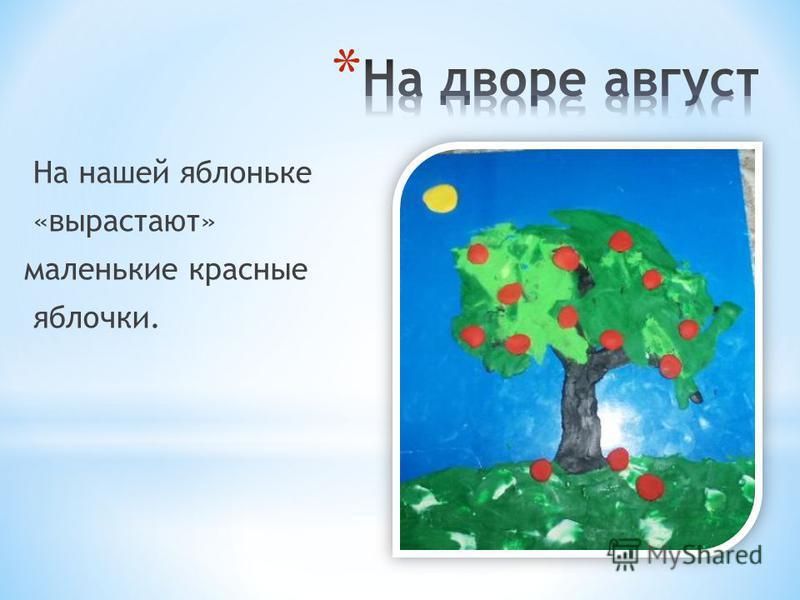 На нашей яблоньке «вырастают» маленькие красные яблочки.