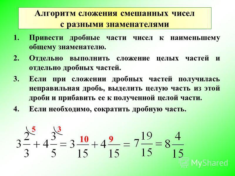 Алгаритм По Математике На Тему Смешаные Числа Гдз