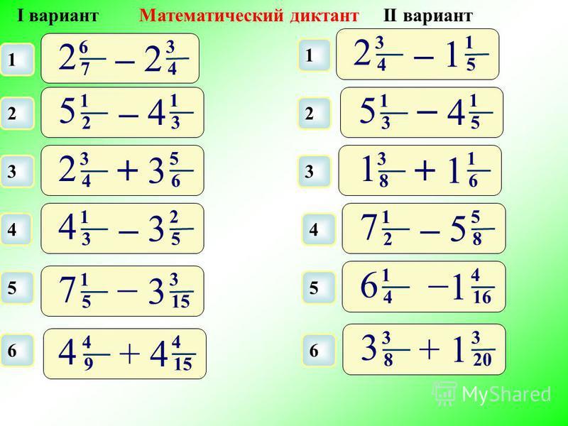 Математический диктантI вариантII вариант 1 1 6 7 3 4 – 2 2 3 4 1 5 – 1 2 22 1 2 1 3 – 4 5 1 3 1 5 4 5 33 3 4 5 6 + 3 2 3 8 1 6 + 1 1 4 5 6 1 3 2 5 – 3 4 1 5 3 15 3 7 4 9 4 + 4+ 4 4 4 1 2 5 8 – 5 7 5 1 4 4 16 1 6 6 3 8 3 20 + 1+ 1 3