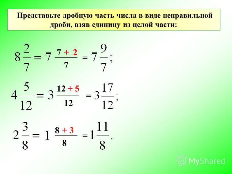 Представьте дробную часть числа в виде неправильной дроби, взяв единицу из целой части: 7 7 +2 = 12 +5 = 8 8 +3 =
