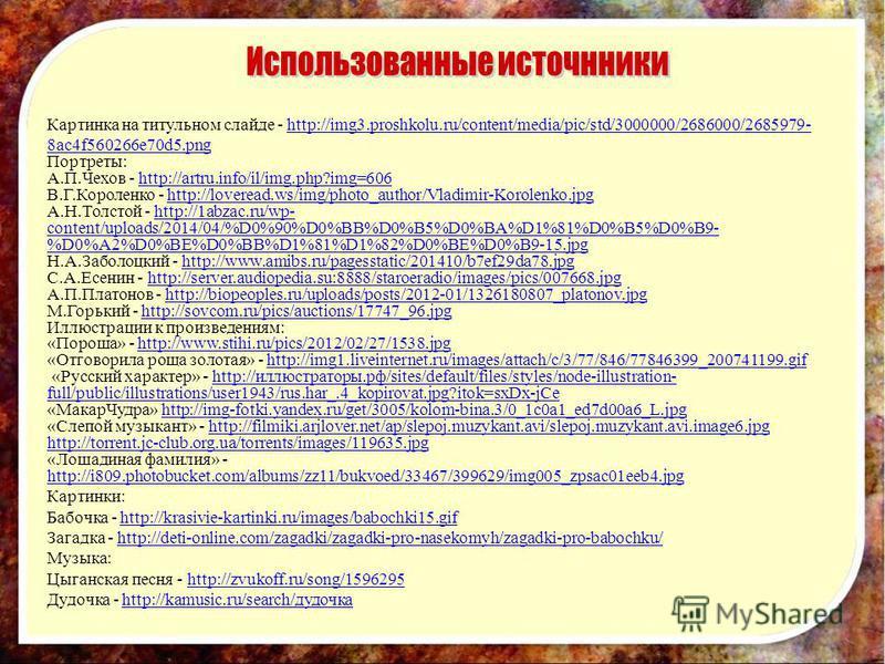 Картинка на титульном слайде - http://img3.proshkolu.ru/content/media/pic/std/3000000/2686000/2685979- 8ac4f560266e70d5.pnghttp://img3.proshkolu.ru/content/media/pic/std/3000000/2686000/2685979- 8ac4f560266e70d5. png Портреты: А.П.Чехов - http://artr