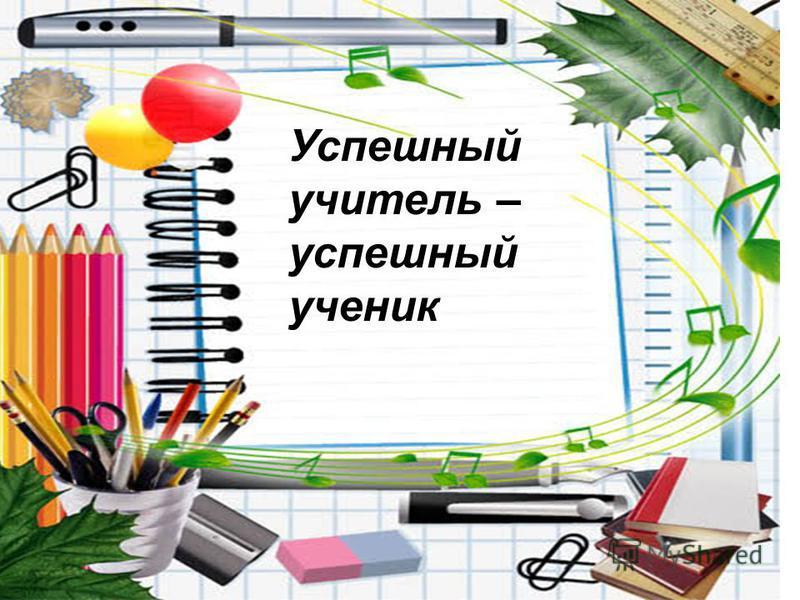Успешный учитель – успешный ученик