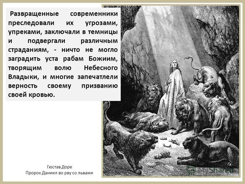 И за то, что нечестивые учат нечестию других, Бог, сохраняя добро и благочестие на земле, истребляет города, целые племена и народы. Примером тому служат Содом и Гоморра, Ноев потоп, болезни, голод, бедствия, мятежи, войны, когда люди сами уничтожают