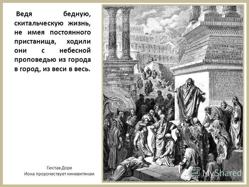 Главное в их предсказаниях – будущее Царство Мессии: ими предсказаны были все главные события в жизни Спасителя и даже многие подробности. Гюстав Доре. Пророчества Михея