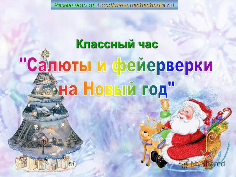 Классный час Размещено на http://www.nashashcola.ru/ http://www.nashashcola.ru/http://www.nashashcola.ru/