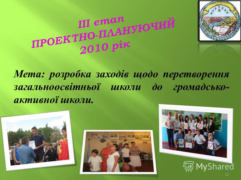 12 Мета: розробка заходів щодо перетворення загальноосвітньої школи до громадсько- активної школи.