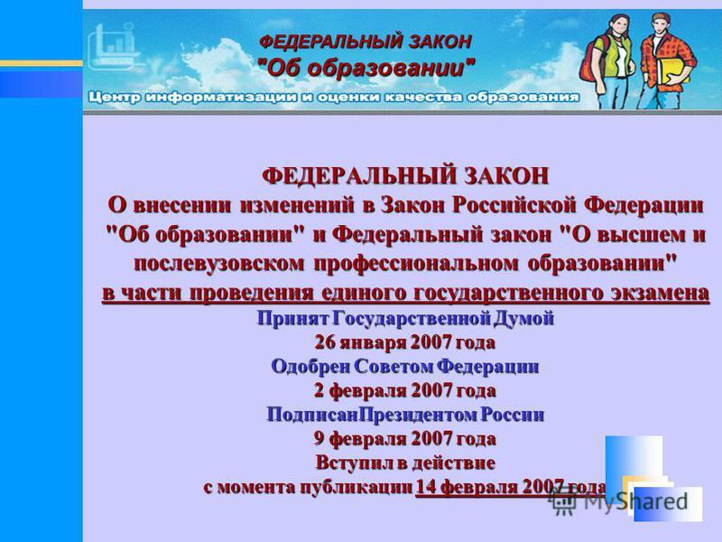 2 ФЕДЕРАЛЬНЫЙ ЗАКОН О внесении изменений в Закон Российской Федерации