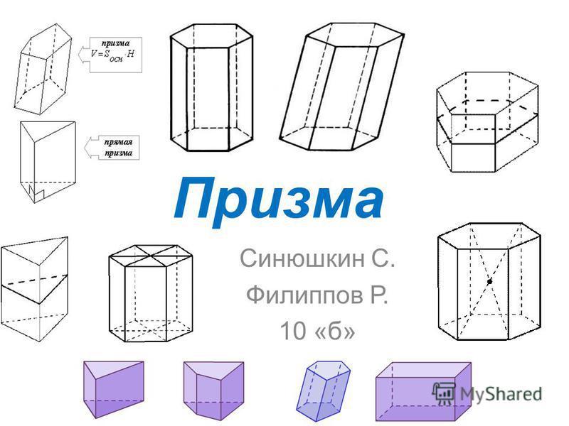 Призма Синюшкин С. Филиппов Р. 10 «б»