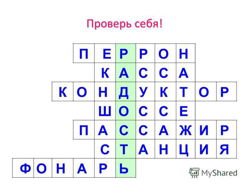 Словарная работа 1 2 3 4 5 6 7 Р А Д О С Т Ь