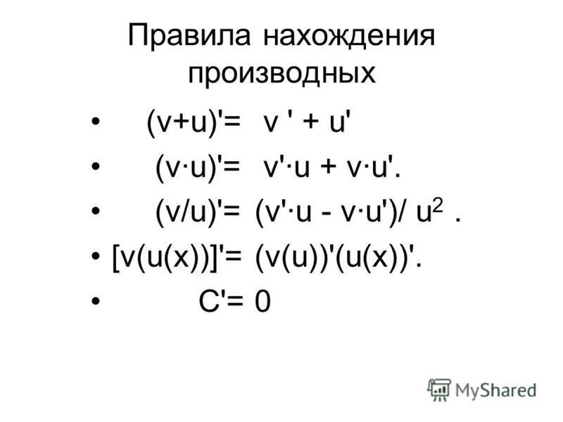 Правила нахождения производных (v+u)'= (v·u)'= (v/u)'= [v(u(х))]'= С'= v ' + u' v'·u + v·u'. (v'·u - v·u')/ u 2. (v(u))'(u(х))'. 0