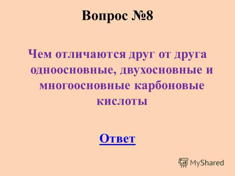 Вопрос 8 Чем отличаются друг от друга одноосновные, двухосновные и многоосновные карбоновые кислоты Ответ