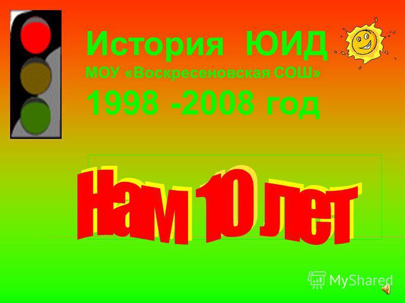 История ЮИД МОУ «Воскресеновская СОШ» 1998 -2008 год
