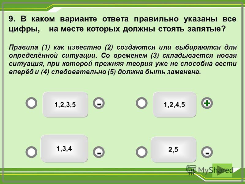 1,2,3,51,2,4,5 2,5 1,3,4 - -+ - 9. В каком варианте ответа правильно указаны все цифры, на месте которых должны стоять запятые? Правила (1) как известно (2) создаются или выбираются для определённой ситуации. Со временем (3) складывается новая ситуац