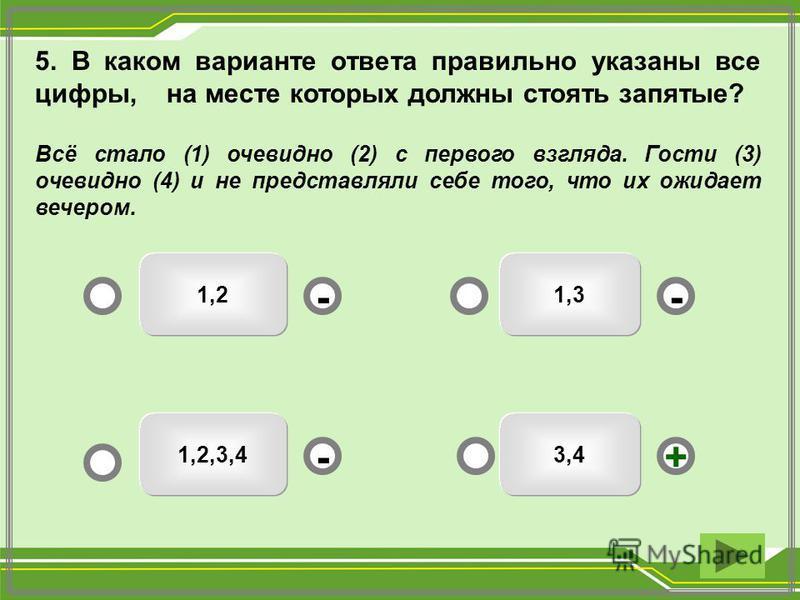 5. В каком варианте ответа правильно указаны все цифры, на месте которых должны стоять запятые? Всё стало (1) очевидно (2) с первого взгляда. Гости (3) очевидно (4) и не представляли себе того, что их ожидает вечером. 3,4 1,2 1,2,3,4 1,3 - - + -