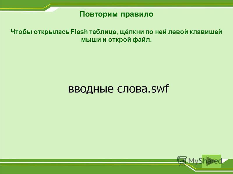 Повторим правило Чтобы открылась Flash таблица, щёлкни по ней левой клавишей мыши и открой файл.