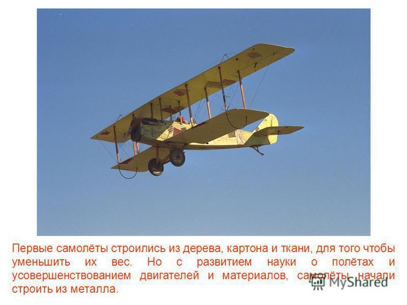 На дирижаблях для движения винтов использовался двигатель внутреннего сгорания. В начале 20 века человек смог использовать этот двигатель на аэроплане, и в 1903 году был осуществлён первый в мире устойчивый пилотируемый полёт.