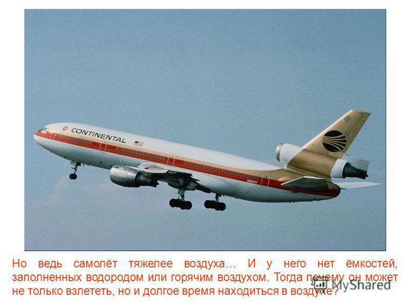 Некоторые самолёты могут взлетать с воды и приземляться на неё. Для этого на самолёте должны быть установлены поплавки. Они не позволяют самолёту опрокинуться в воду и утонуть.