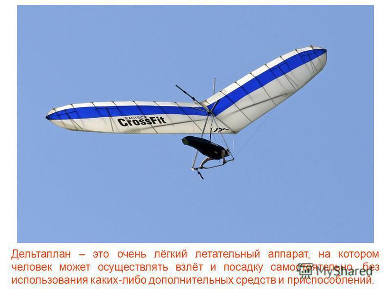 Без двигателя самолёт и вертолёт не смогут взлететь. Но в небо можно взлететь и без двигателя. Для этого можно использовать дельтаплан.