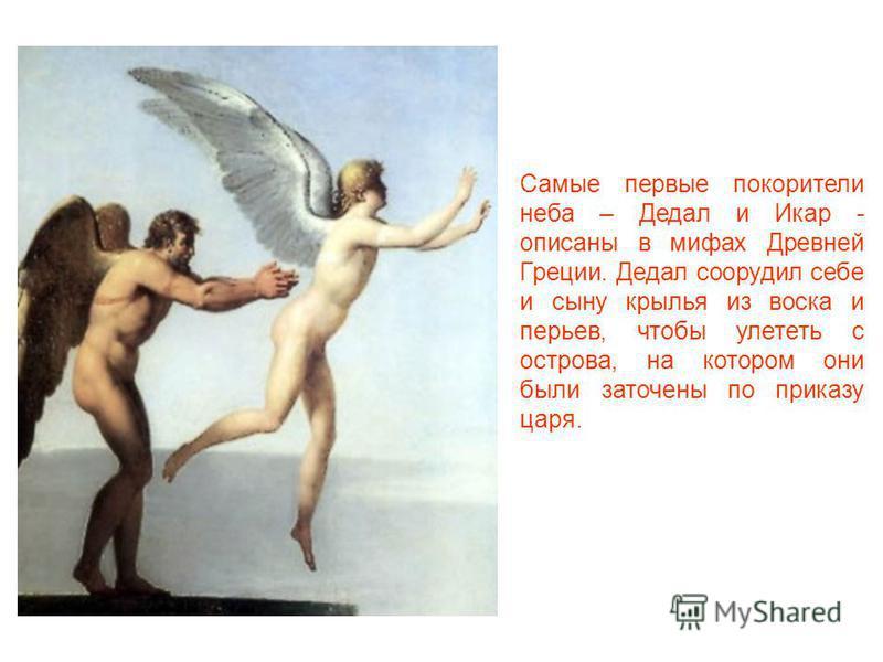 Издавна человек мечтал подняться в небо и полететь, как птица, но у людей нет крыльев и они не могут летать. Долгое время эта мечта осуществлялась человеком только в сказках и мифах.