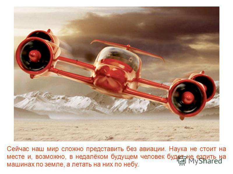Вторая группа – военная авиация. Такая авиация предназначена для ведения боевых действий с противником. Например, воздушный бой, бомбардировка, разведка, спасательные операции.