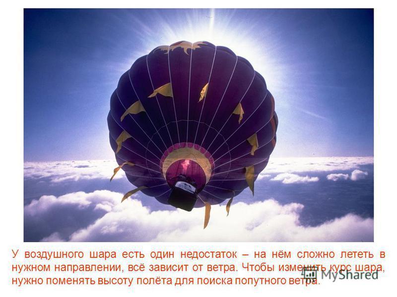 Воздушный шар можно поднять в небо и другим способом. Достаточно наполнить его газом, который легче воздуха. Таким газом может быть водород или гелий.