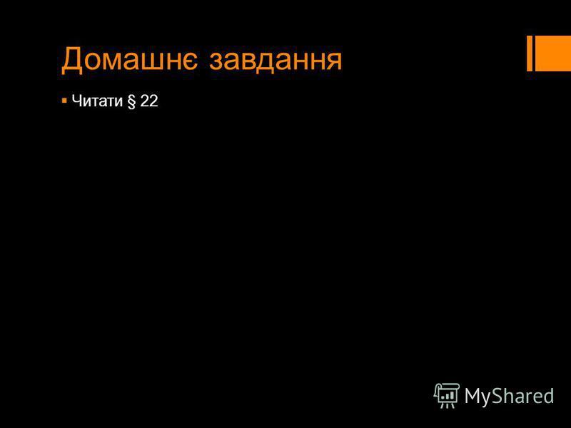 Домашнє завдання Читати § 22